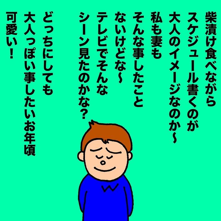 パパ芸人タケトの育児漫画_娘が思う大人っぽさ④大人っぽいことしたいお年頃可愛い!