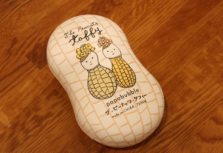 バター、砂糖、水あめを主原料に作られるタフィーに千葉名産の落花生を合わせたパパブブレそごう千葉JUNNU店限定品