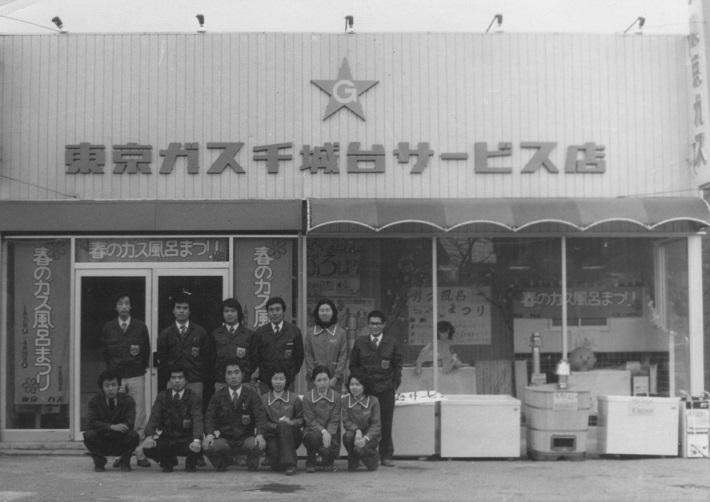 昭和54年頃の「千葉都市ガスサービス」の前身「東京ガス千城台サービス店」