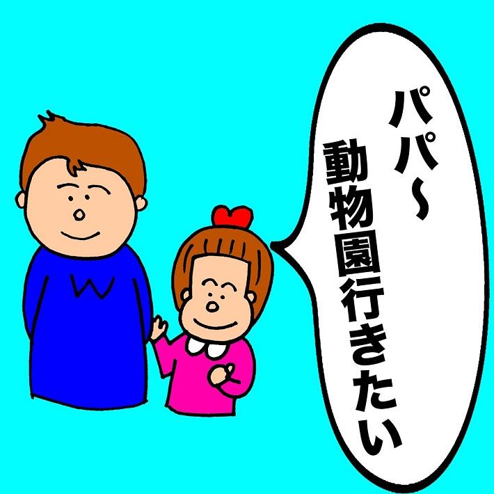 パパ芸人タケトの育児漫画_子どもの容赦ない発言①パパ~動物園行きたい