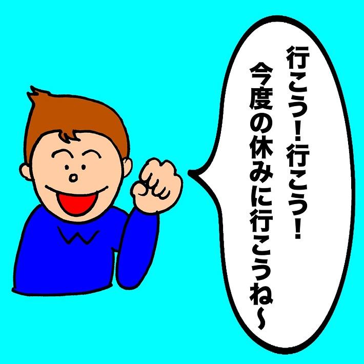 パパ芸人タケトの育児漫画_子どもの容赦ない発言②行こう!行こう!今度の休みに行こうね~