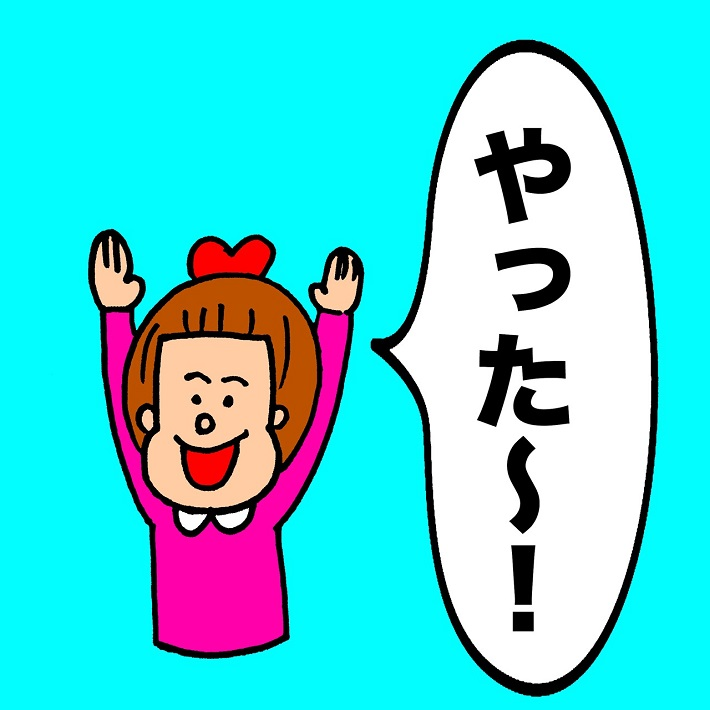 パパ芸人タケトの育児漫画_子どもの容赦ない発言③やった~!