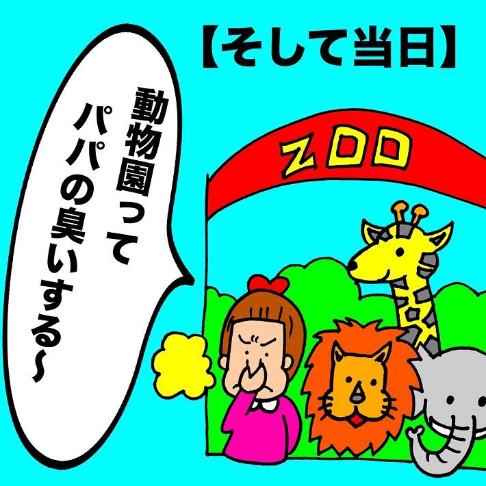 パパ芸人タケトの育児漫画_子どもの容赦ない発言④動物園ってパパの臭いする~