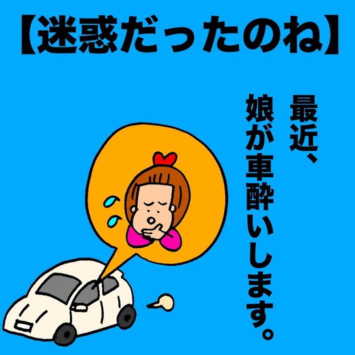 パパ芸人タケト『ママどう思います?』迷惑だったのね①最近娘が車酔いします。