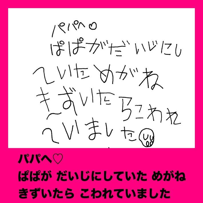 パパ芸人タケトの育児漫画「娘からの手紙」②パパへ パパがだいじにしていためがね きずいたらこわれていました