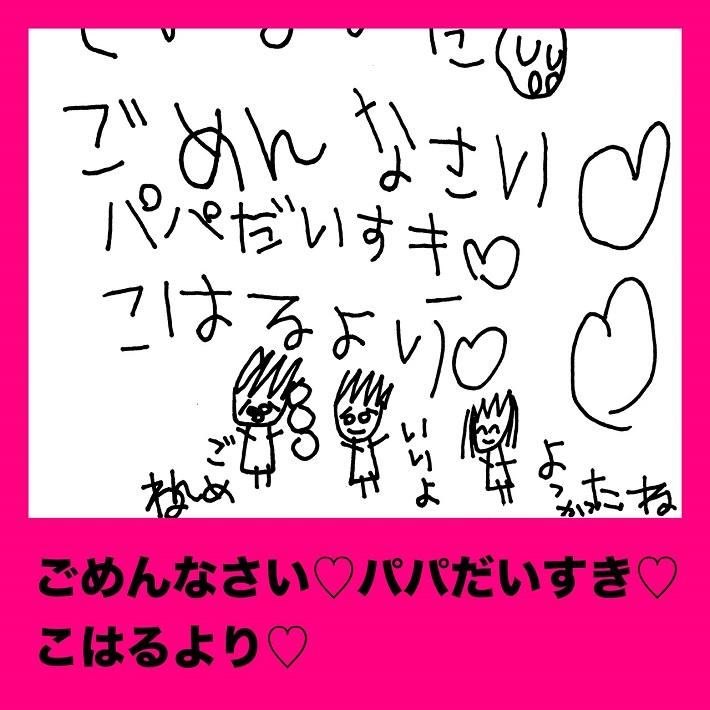 パパ芸人タケトの育児漫画「娘からの手紙」③ごめんなさい♡パパだいすき♡こはるより♡
