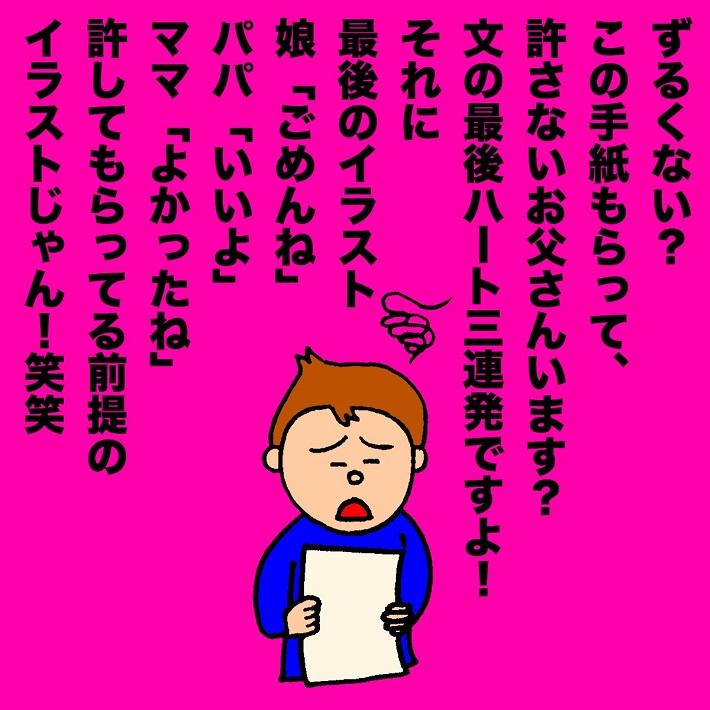 パパ芸人タケトの育児漫画「娘からの手紙」④この手紙もらって許さないお父さんいます?
