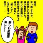 パパ芸人タケト育児漫画「娘の転園」①最近引越ししたので、娘は新しい幼稚園に通い始めました。