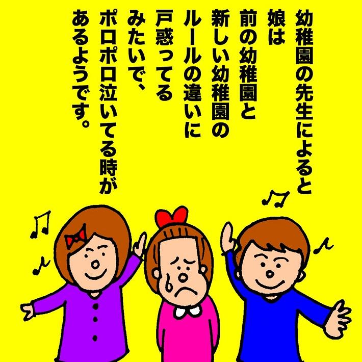 パパ芸人タケト育児漫画「娘の転園」②幼稚園の先生によると娘はポロポロ泣いている時があるようです。