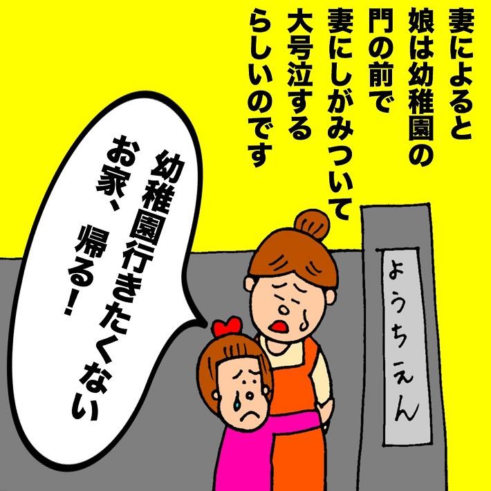 パパ芸人タケト育児漫画「娘の転園」③幼稚園行きたくない お家、帰る!