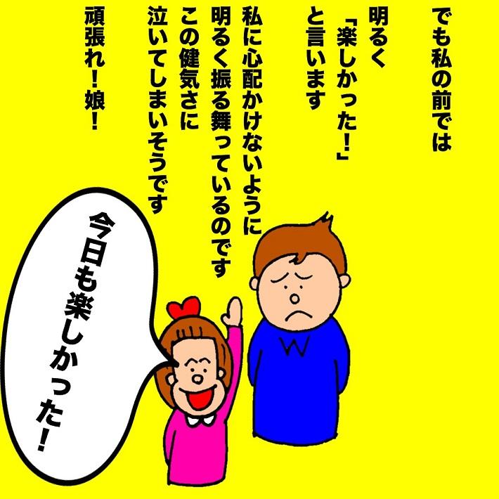 パパ芸人タケト育児漫画「娘の転園」④でも私の前では明るく「楽しかった」と言います