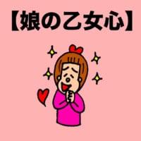 パパ芸人タケトの育児漫画「娘の乙女心」