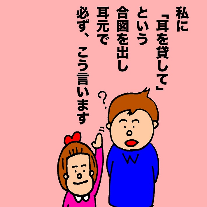 パパ芸人タケトの育児漫画「娘の乙女心」③私に「耳を貸して」という合図を出し