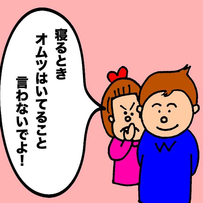 パパ芸人タケトの育児漫画「娘の乙女心」④寝るときオムツはいてること言わないでよ!