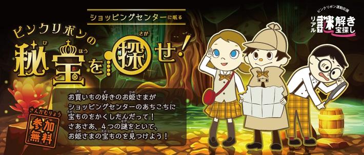 千葉と埼玉でピンクリボンイベントの一環としてリアル謎解きイベントが開催されます