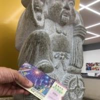 ジョイフル本田千葉ニュータウン店 の大黒様は米俵にくじ券を当てると当たるといわれています