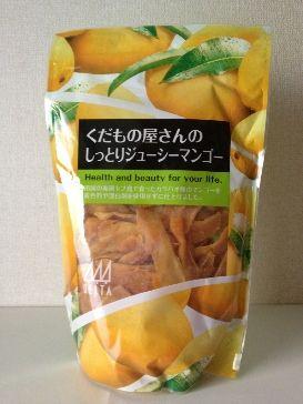 【コストコ】おすすめのおつまみ15選 ドライマンゴー