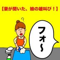 パパ芸人タケトの育児漫画「娘の雄叫び」①妻が聞いた、娘の雄叫び