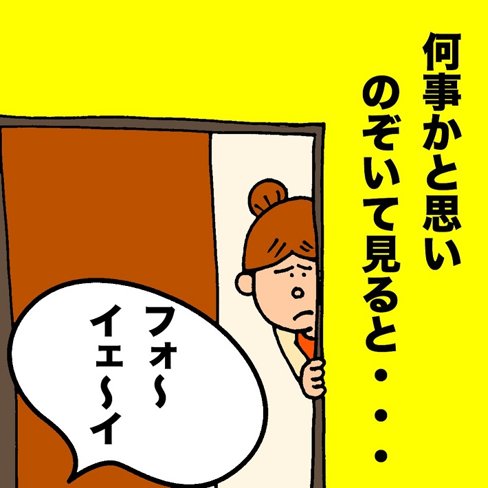 パパ芸人タケトの育児漫画「娘の雄叫び」②何事かとのぞいてみると…