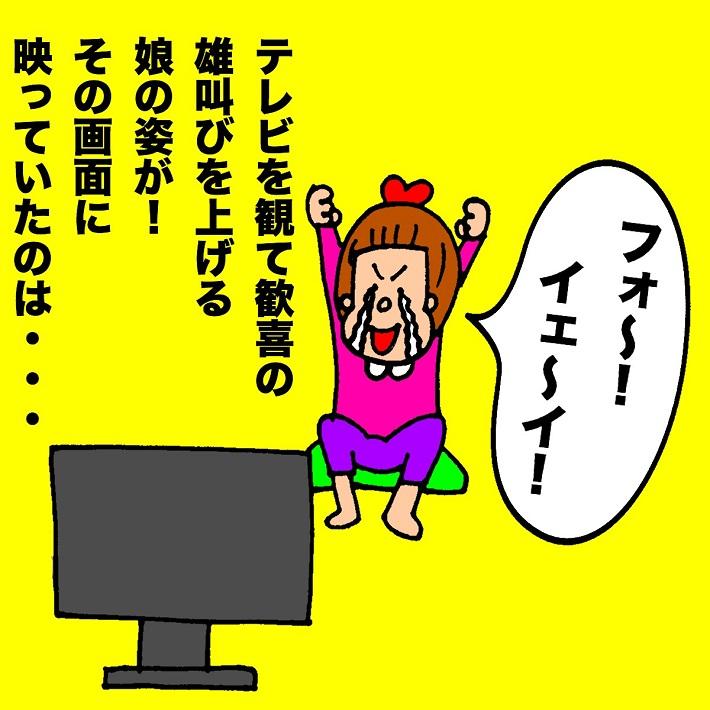 パパ芸人タケトの育児漫画「娘の雄叫び」③テレビを観て歓喜の雄叫びを上げる娘の姿が!