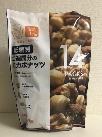 【コストコ】おすすめのおつまみ15選 ロカボナッツ