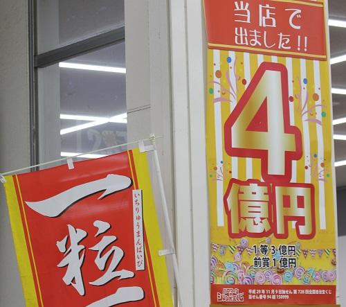 ジョイフル本田千葉ニュータウン店 2017年ハロウィンジャンボで4億円がでました