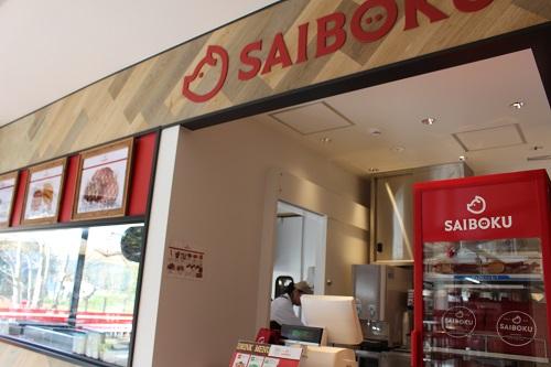 埼玉県飯能市にオープンしたメッツァでは、埼玉県を代表するフードサイボクハムも出店