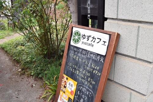 千葉県船橋市古民家カフェ「ゆずカフェ」外看板