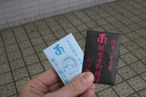 関東の初詣におすすめの円福寺(飯沼観音)は参拝記念にお守りももらえる