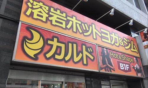 千葉中央駅から徒歩3分の溶岩ホットヨガカルド千葉中央はオレンジの大きな看板が目印です