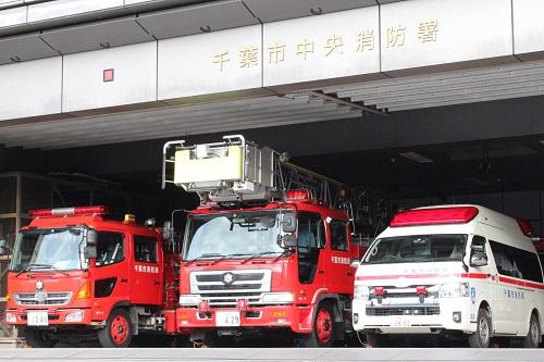 千葉市中央消防署「消防車&救急車」