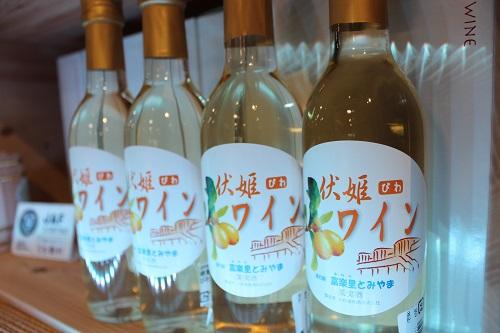 地元富山の特産品びわで作った「伏姫びわワイン」