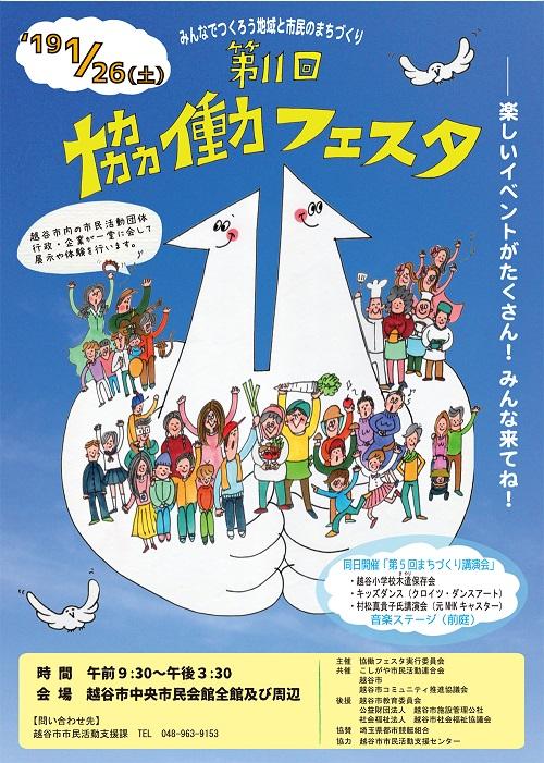 埼玉県越谷市の協働フェスタ(2019年1月26日開催)