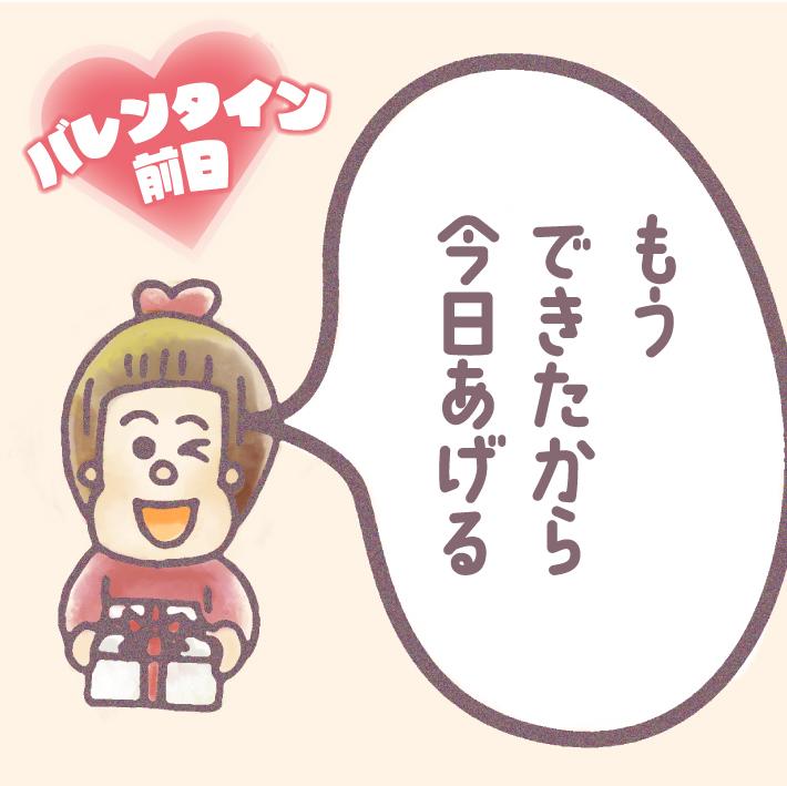よしもとパパ芸人タケトさんの育児日記「バレンタイン」
