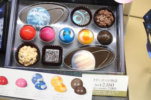 フーシェ オリンポスの惑星チョコもそろう千葉そごうのバレンタインパラダイス