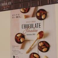 千葉そごう ルビーチョコレートなど勢ぞろいのチョコレートパラダイス