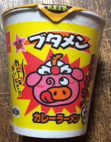 駄菓子レシピ ブタメン カレー味