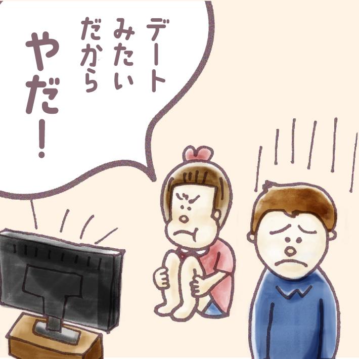 よしもとパパ芸人タケトの育児日記「デート」