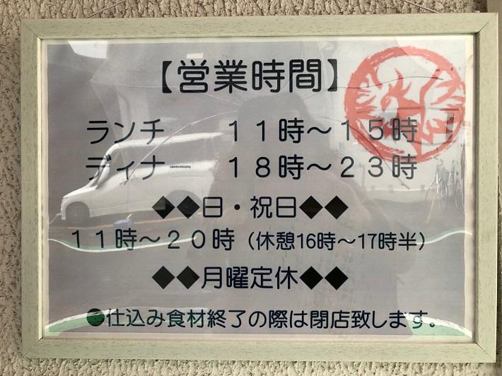 下総中山ラーメン店「鶏そば朱雀」営業時間帯