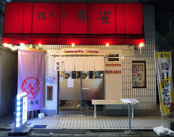 下総中山ラーメン店「鶏そば朱雀」外観
