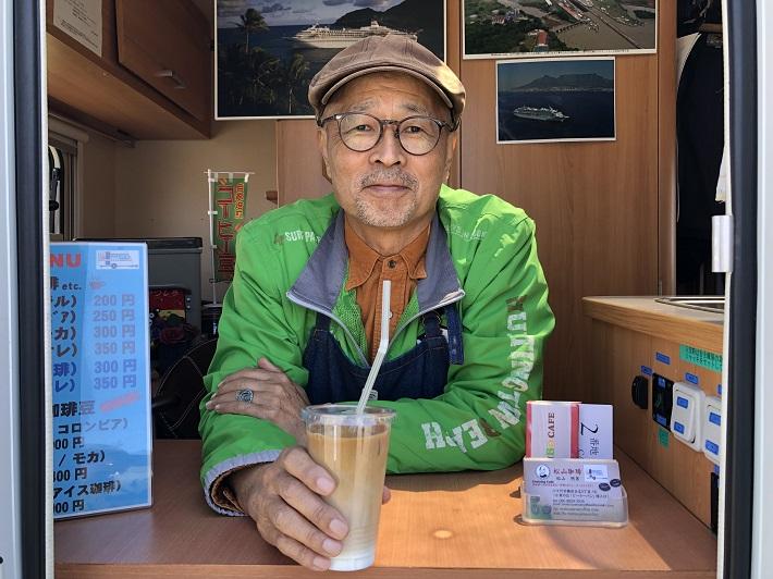 松山珈琲店主さん