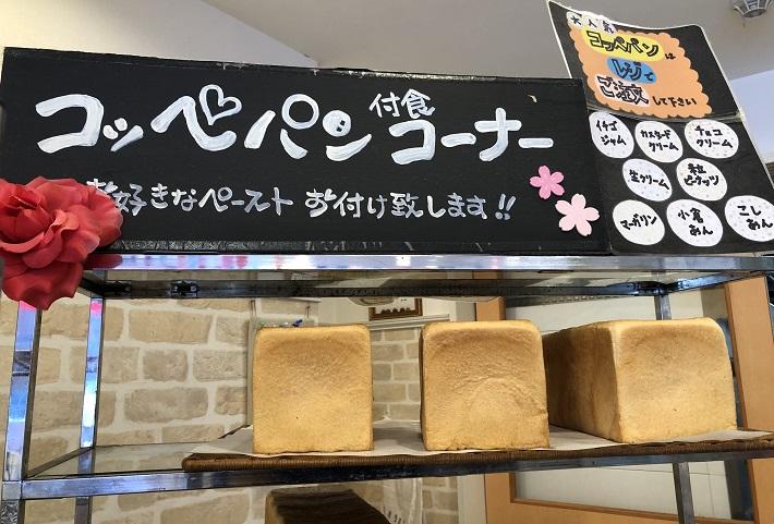リヨンSUDA コッペ館 コッペパン