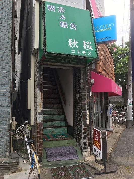 稲毛喫茶店 秋桜(コスモス) 外観