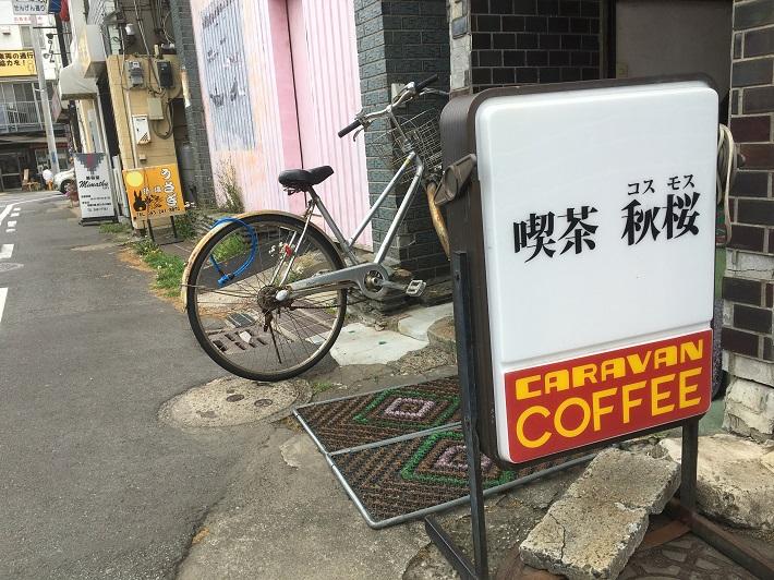 稲毛喫茶店 秋桜(コスモス) 外看板