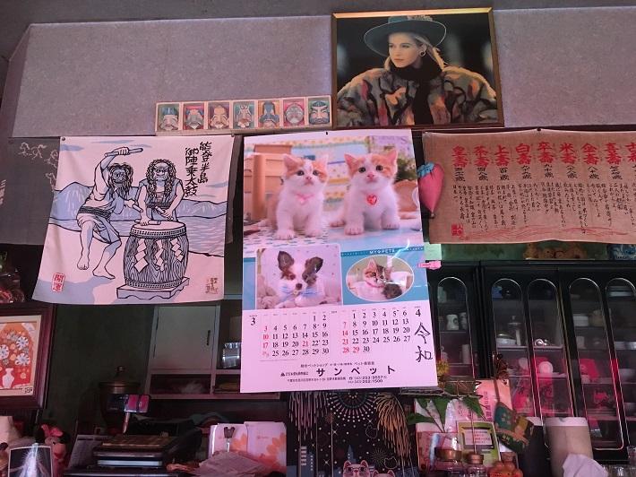 稲毛喫茶店 秋桜(コスモス) カレンダーに令和の文字