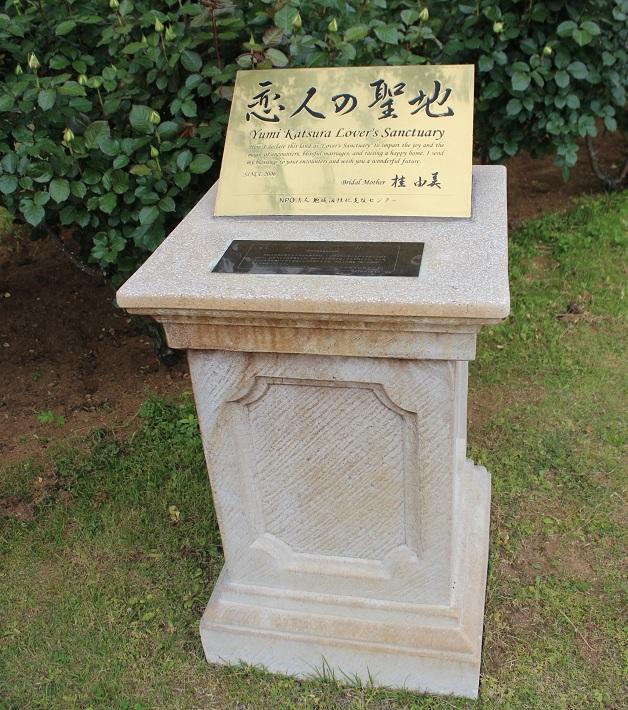京成バラ園 恋人の聖地