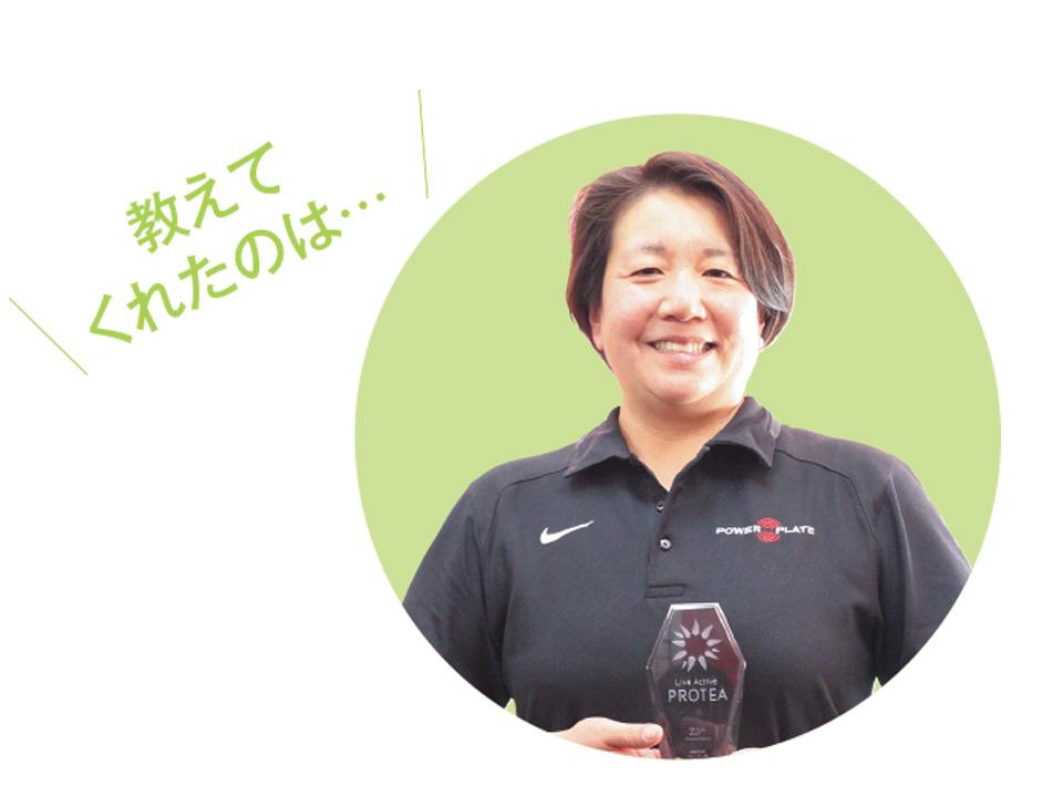 ビュート千葉うすいスタジオの女性パーソナルトレーナー