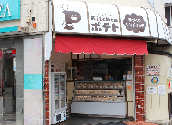 千葉市花見川区のキッチンポテト