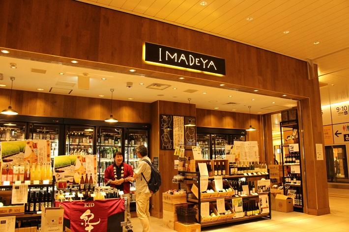 全国のワイン、日本酒、焼酎などがそろうイマデヤ千葉エキナカ店