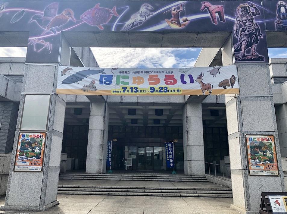 千葉県立中央博物館のほにゅうるい展